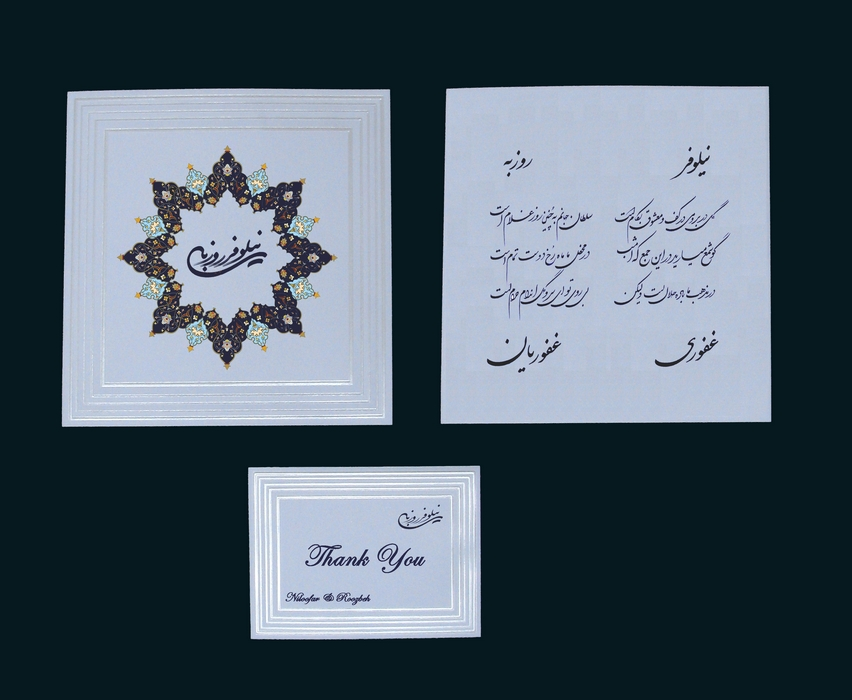 Persian Wedding Cards Karte Aroosi Com Elegant Karte Aroosi