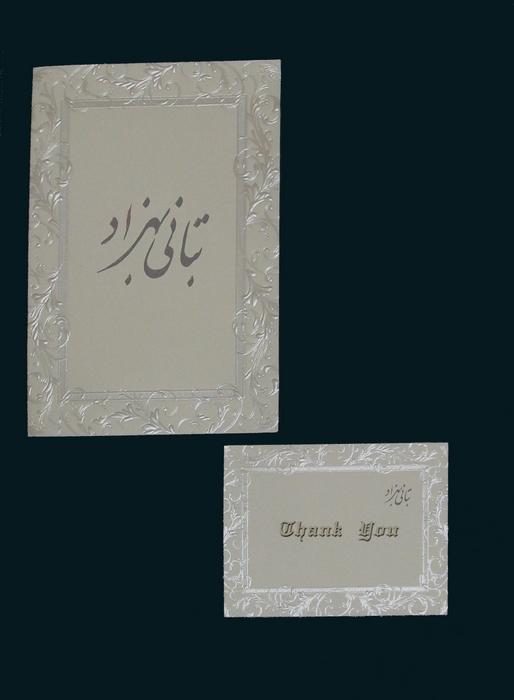 Persian wedding cards persian calligraphy all about persian view larger view larger view larger filmwisefo